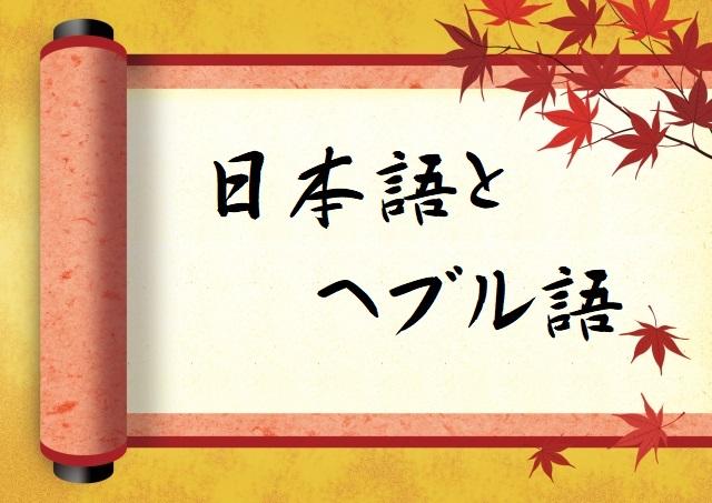 【日本とイスラエル】日本語とヘブル語の類似性