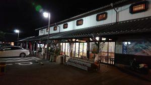 道の駅「関宿」