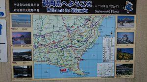 道の駅「御前崎」