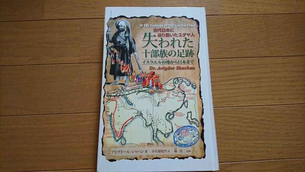 【日本とイスラエル】中央アジアの民族との関係