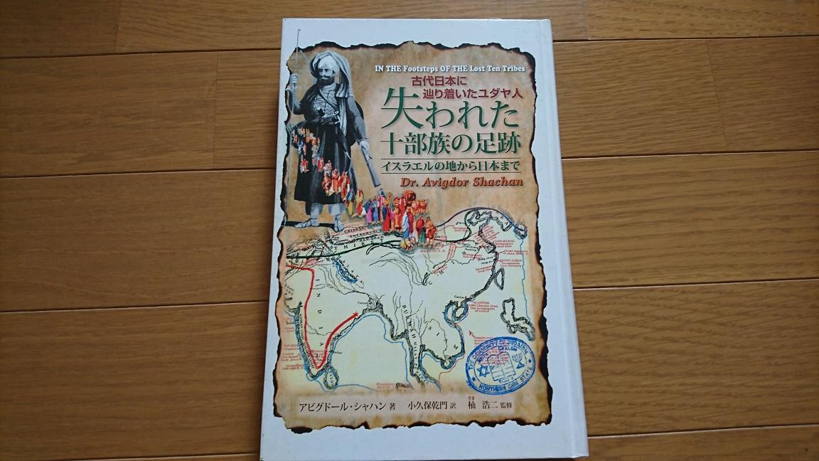 書籍「失われた十部族の足跡」