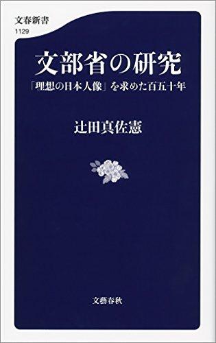 【日本の教育】「文部省の研究」を読んで