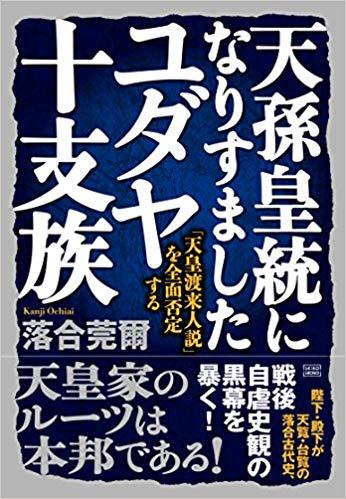 【日本とイスラエル】イスラエル日本渡来を隠蔽する勢力
