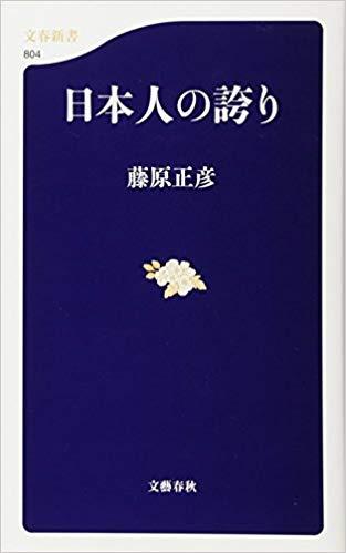 日本人の誇り表紙