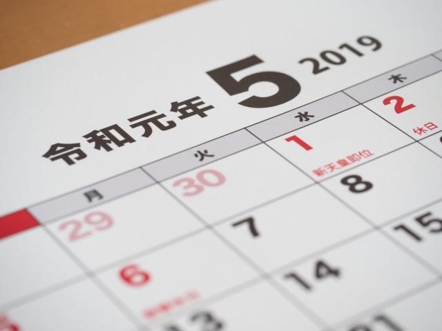 令和元年5月のカレンダー