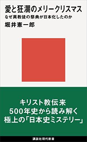 【日本人と日本文化】「愛と狂瀾のメリークリスマス」を読んで