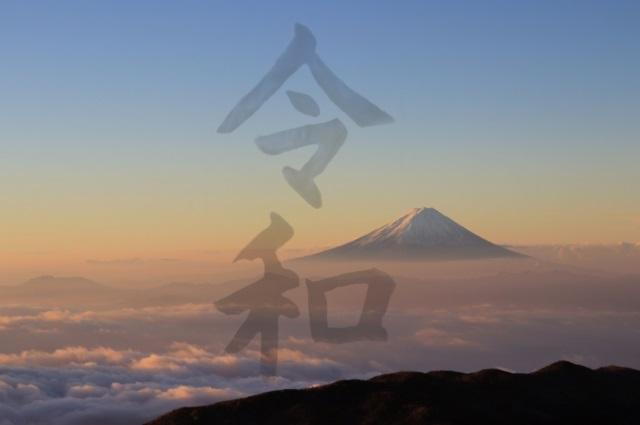 富士山と令和