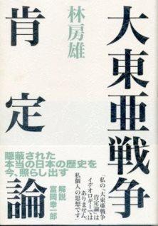 【日本近現代史】歴史の非情