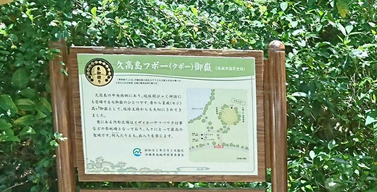 【日本とイスラエル】沖縄本島・宮古島レポート(27)御嶽(ウタキ)