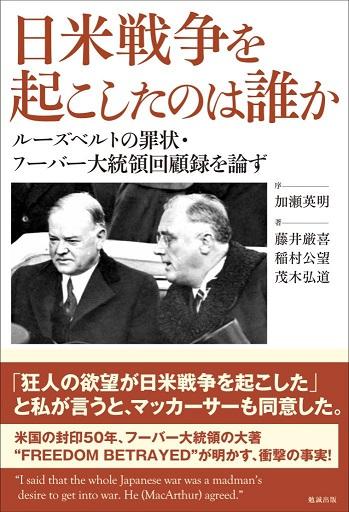 日米戦争を起したのは誰か(表紙)