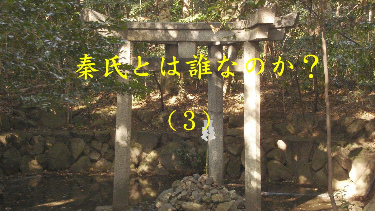【日本とイスラエル】秦氏のルーツ(3)